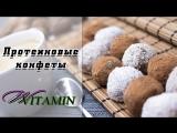 Протеиновые конфеты. Рубрика VITAMIN с Натальей Медведевой (Коротковой)