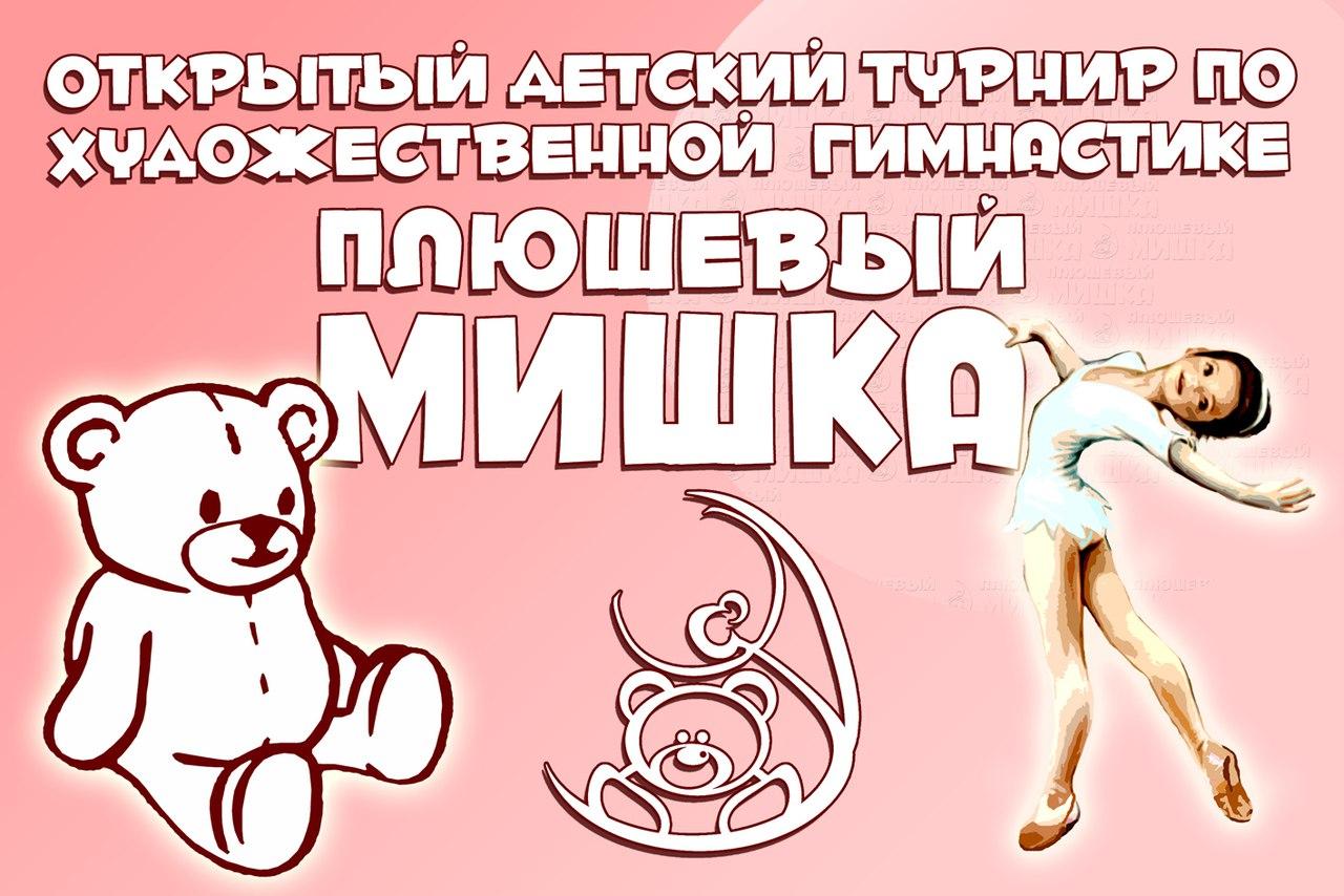 Открытый детский турнир по художественной гимнастике «Плюшевый мишка 2018» 292708f3d5b56