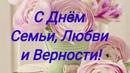 С Днем Семьи Любви и Верности 8 июля Очень красивая музыкальная видео открытка
