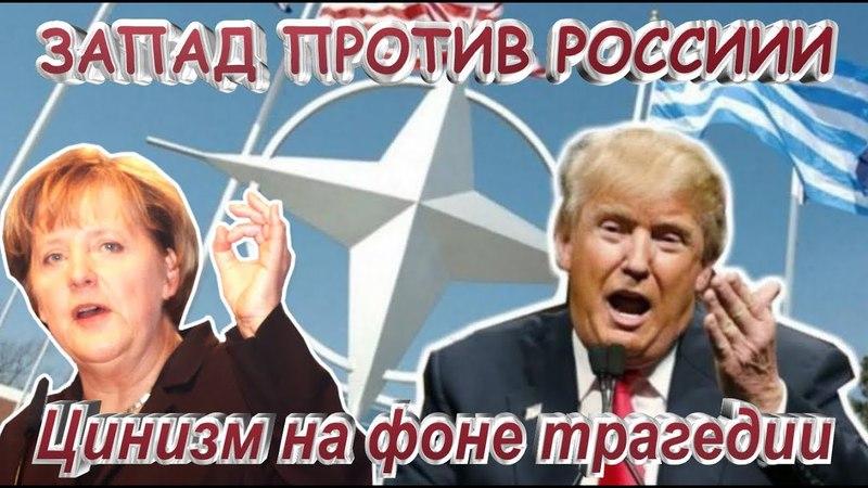 СМОТРЕТЬ ВСЕМ ! Запад против России-Цинизм на фоне трагедии ! Теория заговора