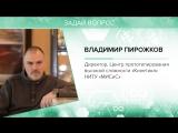 Владимир Пирожков, Кинетика. Модератор открытого урока