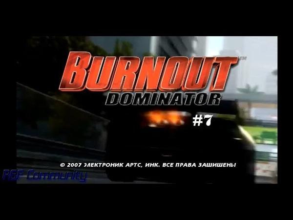 Прохождение Burnout Dominator (PSP) 7 Серия Особая гонка