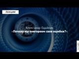 Science Slam: Александр Одайник о том, почему мы повторяем свои ошибки