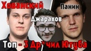 Топ 3 Блогера Онаниста Хованский Ларин Джарахов Почему у них миллионы подписчиков они же Дрочеры