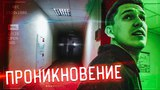 Ночь в ЗАКРЫТОМ офисе... Миссия: Спасти заложника (Дима Масленников)
