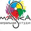 """Театральная студия """"MaSkA"""""""