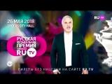 Валерий Меладзеприглашает на Восьмую Русскую музыкальную Премию телеканала RU.TV!