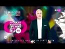 Валерий Меладзеприглашает на Восьмую Русскую музыкальную Премию телеканала