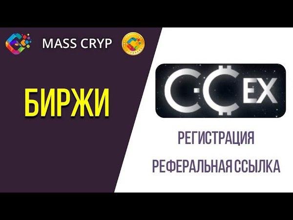 MASS CRYP. Регистрация на бирже C-CEX