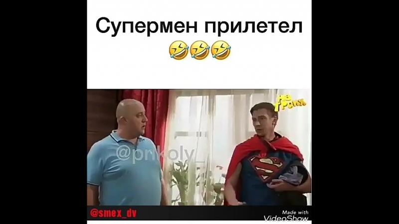 Супермен прилетел😂