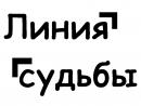 Taran-Линия судьбыпервая версия