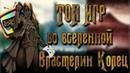 Игры во вселенной Властелин Колец Хоббит Средиземье Топ 5 от зрителей Фэнтези Таверны