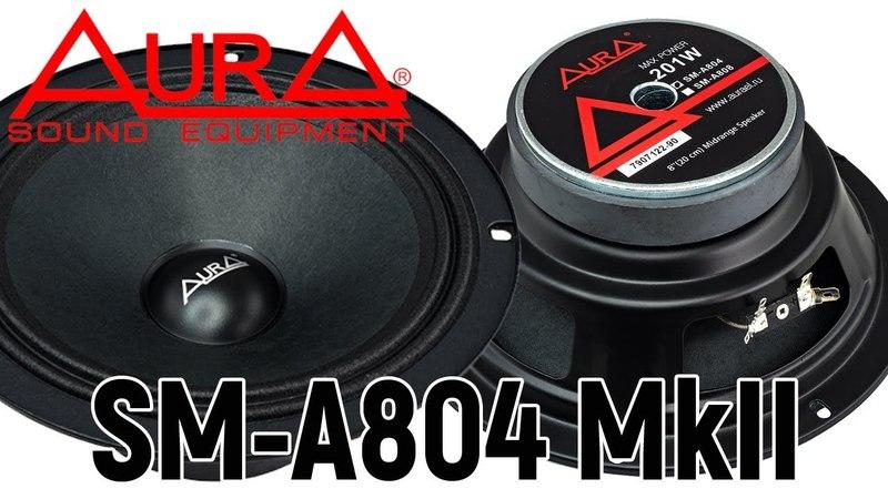Обзор динамиков Aura SM-A804 MkII. Прослушка в трехполоске. Сравнение. Отзыв. Рекомендации