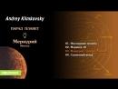 Андрей Климковский - Меркурий «Парад Планет» (Альбом 2003 г)