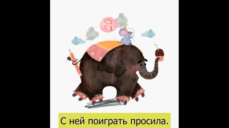 Слон и Мышка Мила (минусовка для игры) - авторы Аня и папа Лёша - МК Сочиняем песню 4 февраля 2018 (Самара)