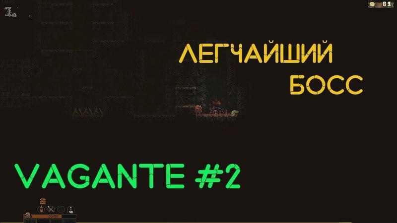 САМЫЙ ЛЁГКИЙ БОСС VAGANTE 2