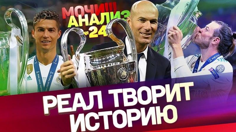 Роналду уходит из Реала Зидан гений Клопп виноват в поражении Ливерпуля Финал Лиги чемпионов