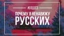 ПОЧЕМУ Я НЕНАВИЖУ РУССКИХ / Мёртвое поколение СССР