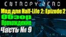 Entropy : Zero►Мод для Half Life 2: Episode 2►Обзор и прохождение►Часть № 9.