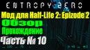 Entropy : Zero►Мод для Half Life 2: Episode 2►Обзор и прохождение►Часть № 10.
