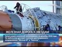 Из Самары на космодром Восточный доставили блоки ракет-носителей Союз-2