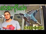 Как научиться делать СТАРФИШ (Starfish) tutorial