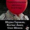 Шурка Таракан, Волчье Лыко, Олег Шпиль и др.