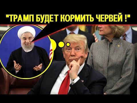 На такой расклад Трамп не рассчитывал. Китай и Россия мешают авантюре президента США