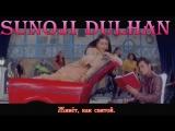Sunoji Dulhan - Bollywood Family Song - Hum Saath Saath Hain (рус.суб.)