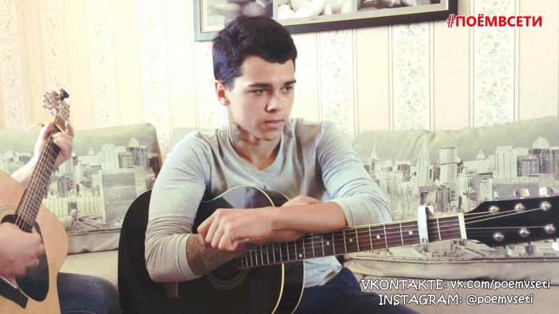 Сплин - Выхода нет (cover by Женя Усов),поёмвсети,парень красиво спел кавер,крутой голос,классно поёт,красивый вокал,талант