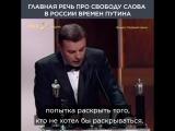Главная речь про свободу слова в России времен Путина