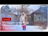 Что подарит путешествие в русскую глубинушку?    Туту.ру Live #26