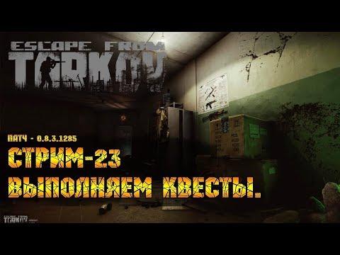[Запись стрима 23] Escape from Tarkov - дневные рейды с вебкой.
