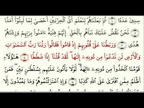 Сура 18 «Аль-Кахф» (араб. الكهف — Пещера) - урок, таджвид, правильное чтение