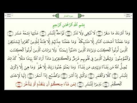 Сура 74 Аль-Муддассир (араб. سورة المدثر, Завернувшийся)- урок, таджвид, правильное чтение