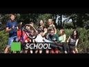 Со школой в сердце_студия KOKOS-FILM