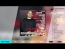 Сергей Трофимов - Снегири (Альбом 2001 г)