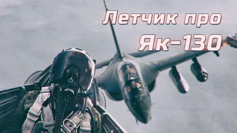 Летчик Як-130 про самолет ЭКСКЛЮЗИВ   в гостях у ЭКСПЕРТА