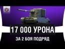 EviL GrannY World of Tanks FV4005 - 17 000 УРОНА ЗА 2 БОЯ ПОДРЯД