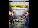Чернобыль : Зона отчуждения 1 сезон ( Трейлер 2014 года )