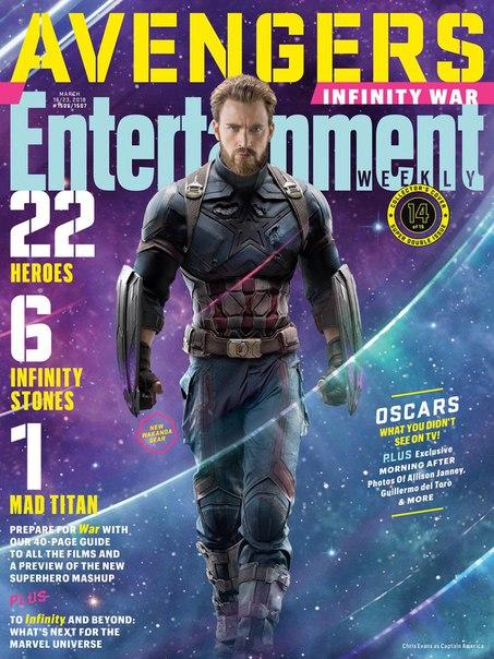 Герои на обложках Entertainment Weekly «Мстители: Война бесконечности»