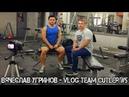 Вячеслав Угринов отвечает на вопросы VLOG Team Cutler 5