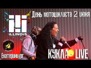 Illinois - кукла ( live 2.06)