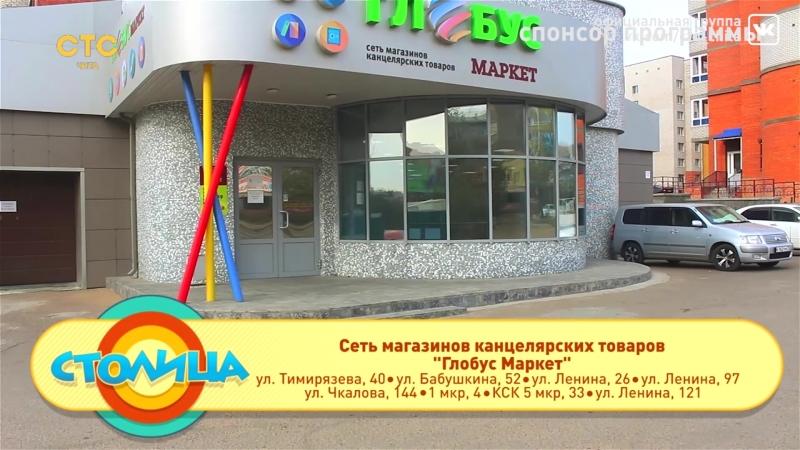 Глобус Маркет Сибири