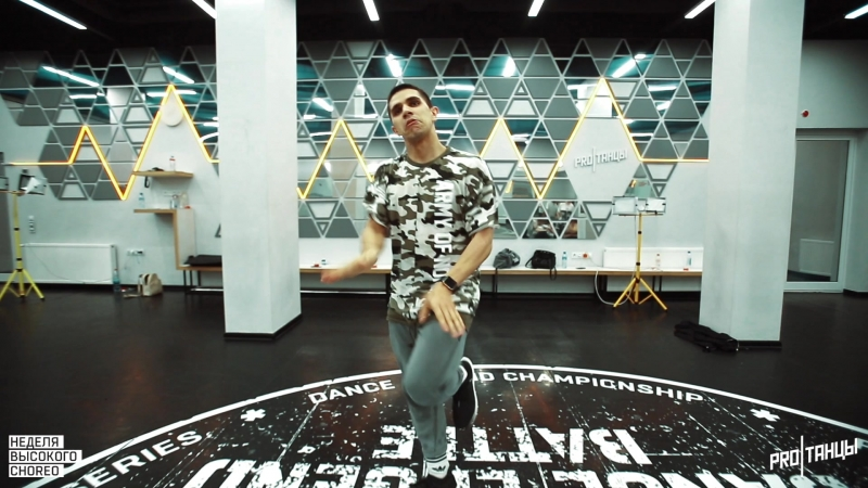 Неделя Высокого CHOREO Виталий Уливанов