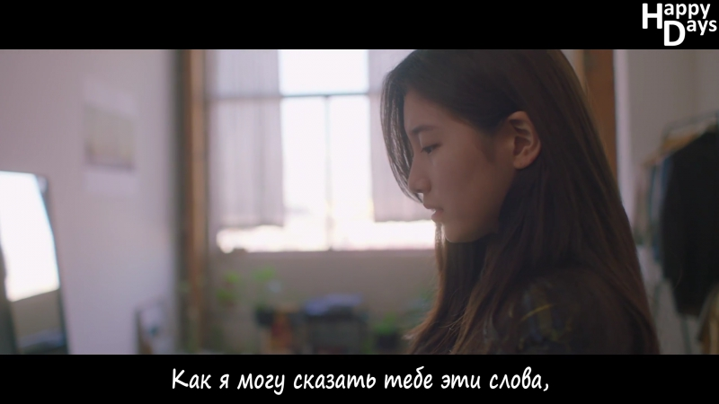 Suzy – I'm in Love with Someone Else (рус.саб)