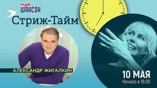 Александр Жигалкин в гостях у Ксении Стриж («Стриж-тайм»)