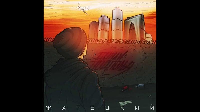 Жатецкий feat Kikos - Легавым