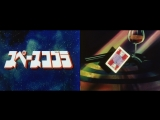 Space Adventure Cobra TV - Opening &amp Ending