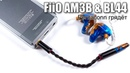 Обзор FiiO AM3B и BL44